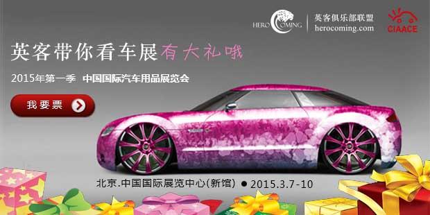 中国汽车用品暨改装汽车展览会抢票