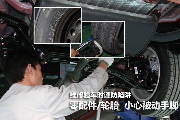 谨防维修陷阱 零配件/轮胎小心被动手脚