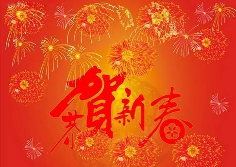 春节习俗之正月初一