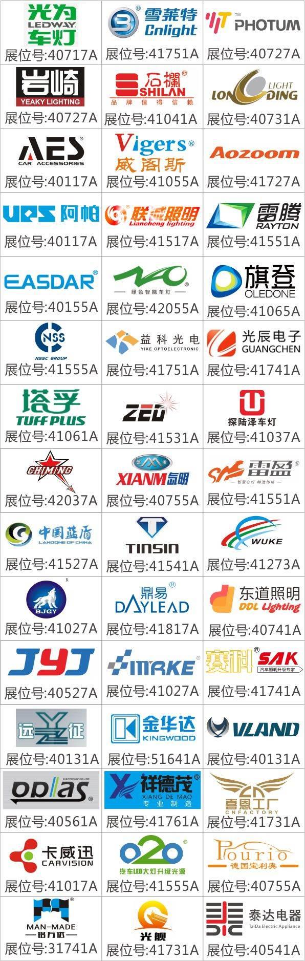 2017年元宵节过后,汽车照明行业聚焦深圳,您约吗?