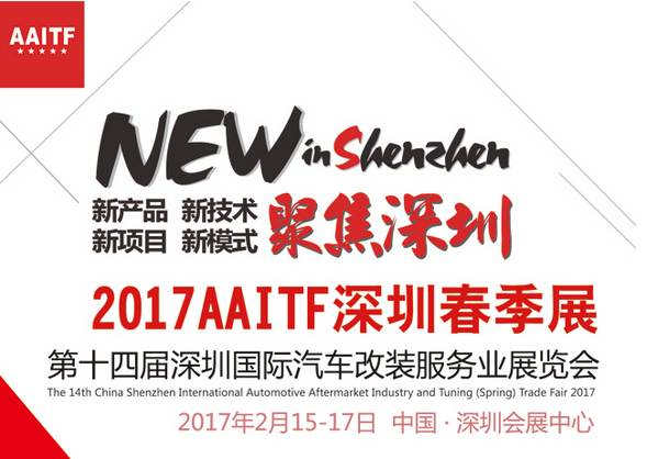 【2017AAITF深圳春季展】完全参观指南