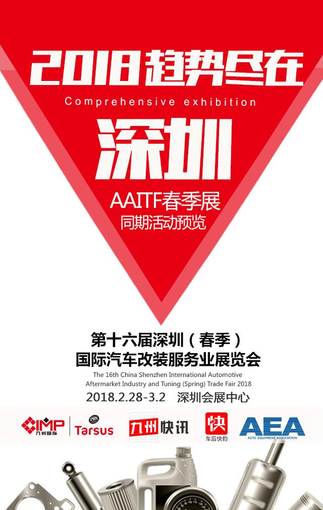 深圳AAITF春季展--第十六届深圳国际汽车改装服务业展览会的同期活动预告